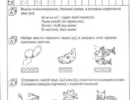 Задания и упражнения со звуками и буквами для детей 5-6 лет_10