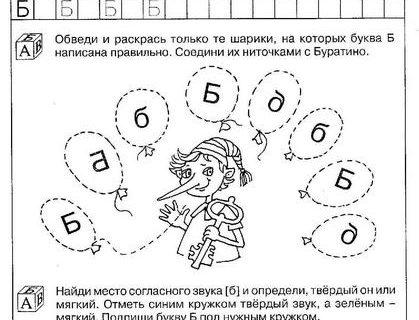 Задания и упражнения со звуками и буквами для детей 5-6 лет_22