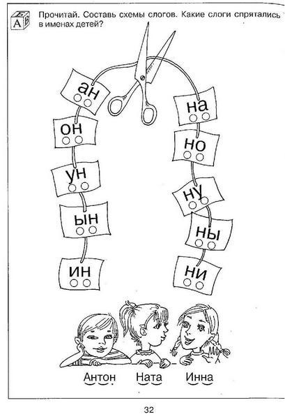 Задания и упражнения со звуками и буквами для детей 5-6 лет_33