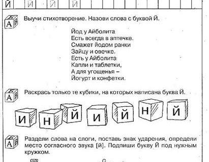 Задания и упражнения со звуками и буквами для детей 5-6 лет_48