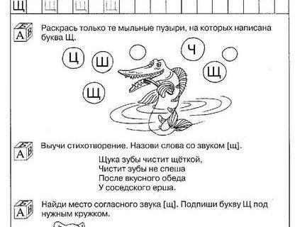 Задания и упражнения со звуками и буквами для детей 5-6 лет_99