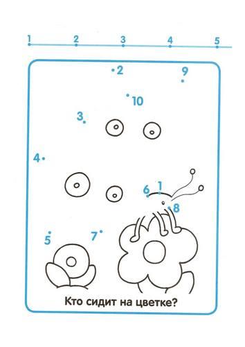 Нарисуй по номерам и раскрась. Считаем до 10 27