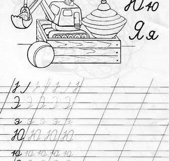 Прописи первые буквы_38