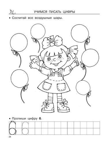 Прописи с буквами и цифрами для девочек 28