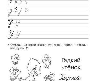 Прописи с буквами и цифрами для девочек 52
