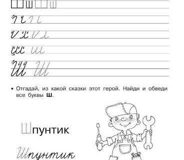 Прописи с буквами и цифрами для девочек 57