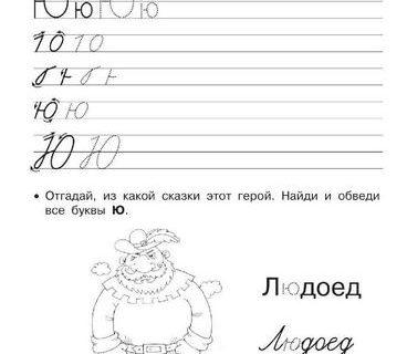 Прописи с буквами и цифрами для девочек 62