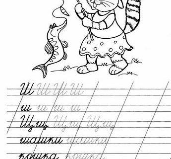 Пропись - раскраска для детей 4-5 лет_15