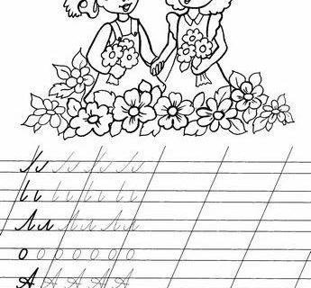 Пропись - раскраска для детей 4-5 лет_2
