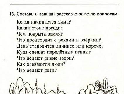 Тетрадь по русскому языку для творческих работ 2 класс 10