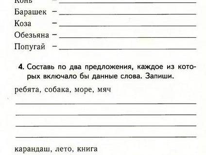 Тетрадь по русскому языку для творческих работ 2 класс 2