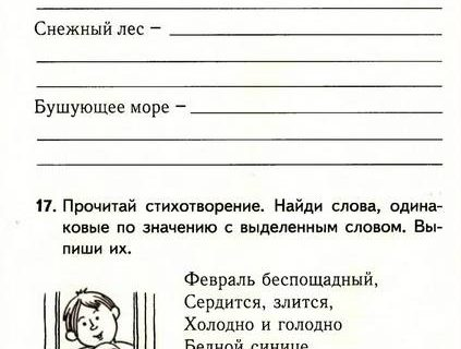 Тетрадь по русскому языку для творческих работ 2 класс 36