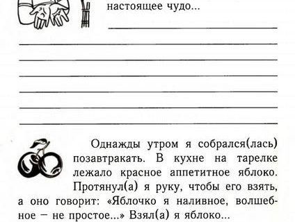 Тетрадь по русскому языку для творческих работ 2 класс 52