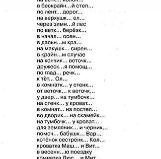 Трудные слова русского языка из диктантов 29