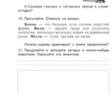 Упражнения и задания по русскому языку для учеников 1 класса 16