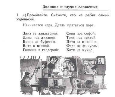 Упражнения и задания по русскому языку для учеников 1 класса 28