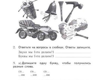 Упражнения и задания по русскому языку для учеников 1 класса 4