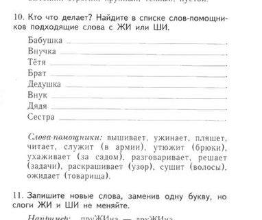 Упражнения и задания по русскому языку для учеников 1 класса 41