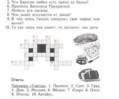Упражнения и задания по русскому языку для учеников 1 класса 77