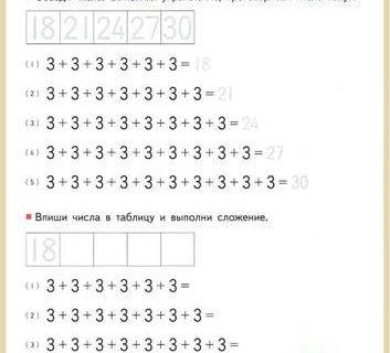 Учимся умножать - упражнения для детей 6-8 лет 32