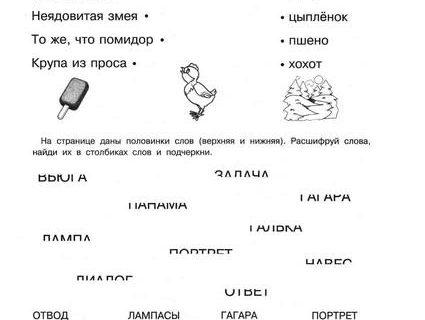 обучение ребенка 4-8 лет чтению целых слов 62