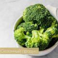 Броколли - сезонный продукт и его польза