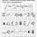 Задания для развитие логики и мышления для детей 4-6 лет часть 2_16