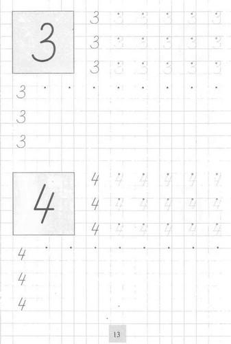 Пропись по написанию цифр 13
