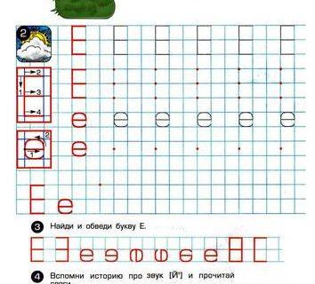Сборник буквенных и фонетических заданий и упражнений для дошкольников е_1