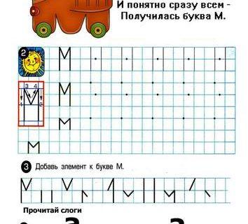 Сборник буквенных и фонетических заданий и упражнений для дошкольников м