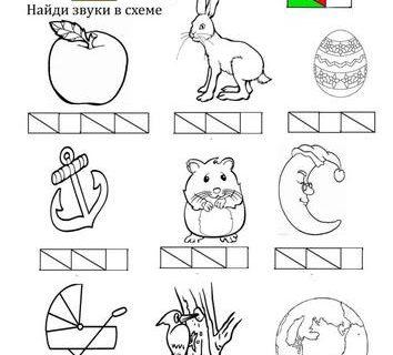 Сборник буквенных и фонетических заданий и упражнений для дошкольников я