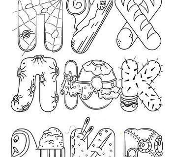 Сборник буквенных и фонетических заданий и упражнений для дошкольников
