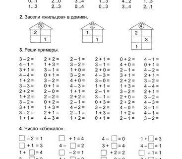 Сборник заданий для изучения счета от 1 до 5 для для 1 класса 12
