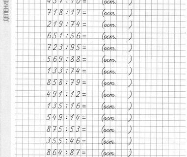Сборник заданий по математике для 3 класса 46