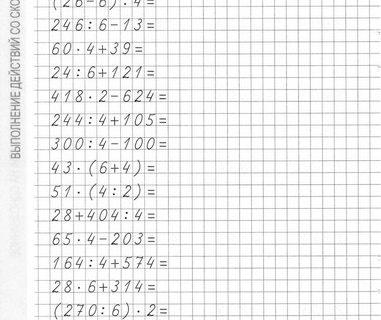 Сборник заданий по математике для 3 класса 62
