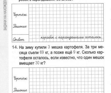 Сборник заданий по математике для 3 класса 72