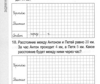 Сборник заданий по математике для 3 класса 84