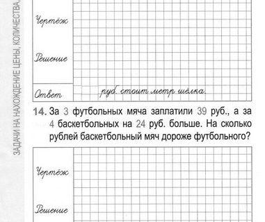 Сборник заданий по математике для 3 класса 94