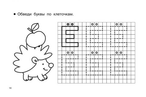 Учим буквы и учимся их писать (5-6 лет) 13