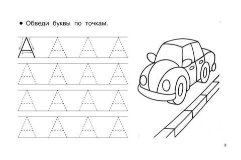 Учим буквы и учимся их писать (5-6 лет) 2