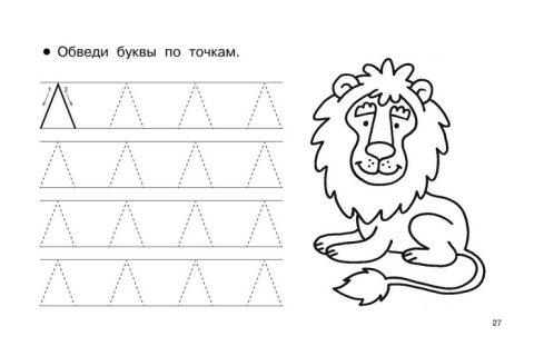 Учим буквы и учимся их писать (5-6 лет) 26