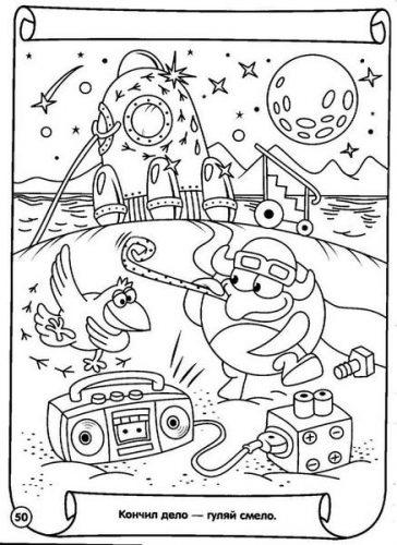 Сборник пословиц - раскраска со Смешариками 50