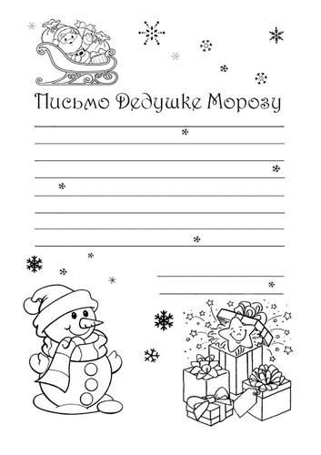 Письмо Деду Морозу 1