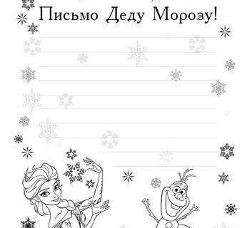 Письмо Деду Морозу 13