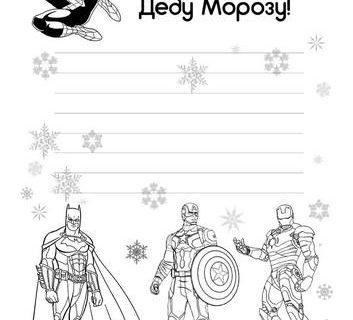 Письмо Деду Морозу 2