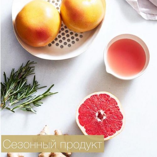 Грейпфрут - сезонный продукт и его польза