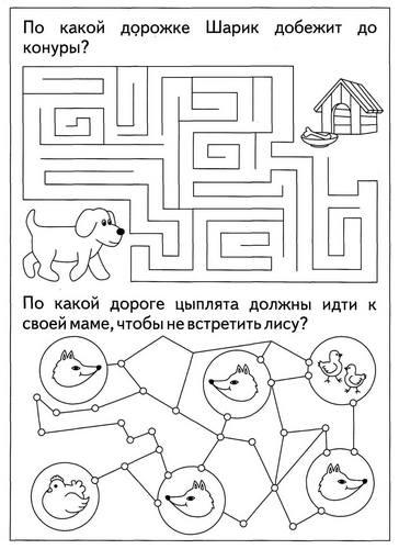 Лабиринты для детей 3-5 лет 1