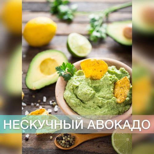 Про авокадо - самый калорийный и полезный фрукт в мире