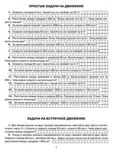Сборник задач по математике для 4 класса_1