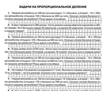 Сборник задач по математике для 4 класса_8